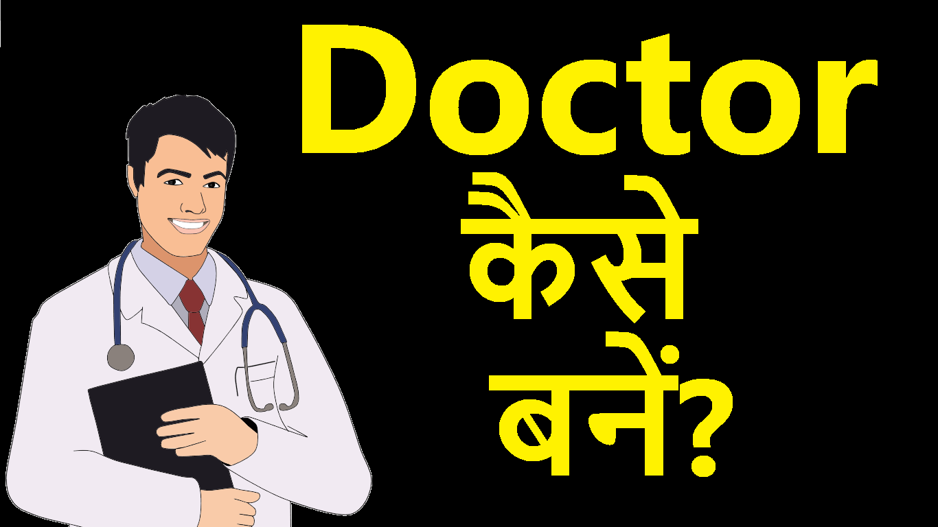 Doctor kaise bane – How to become a Doctor – Hindi