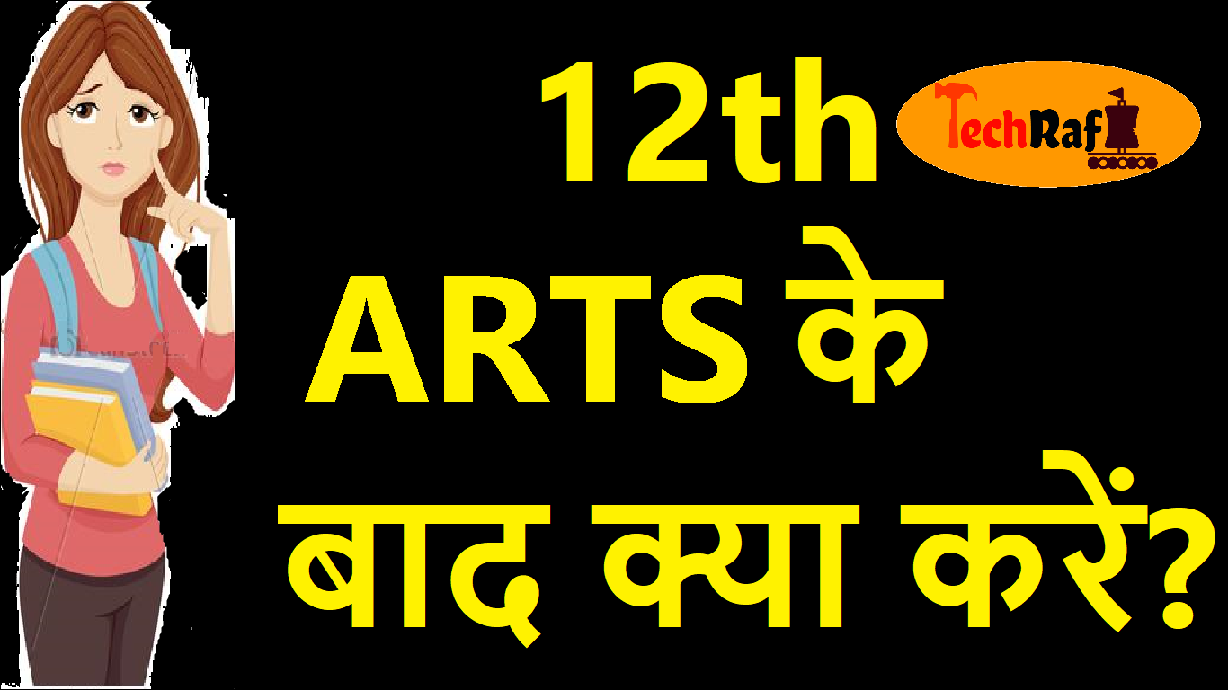12th ke baad kya kare – Career Options after 12 Arts – career guidance