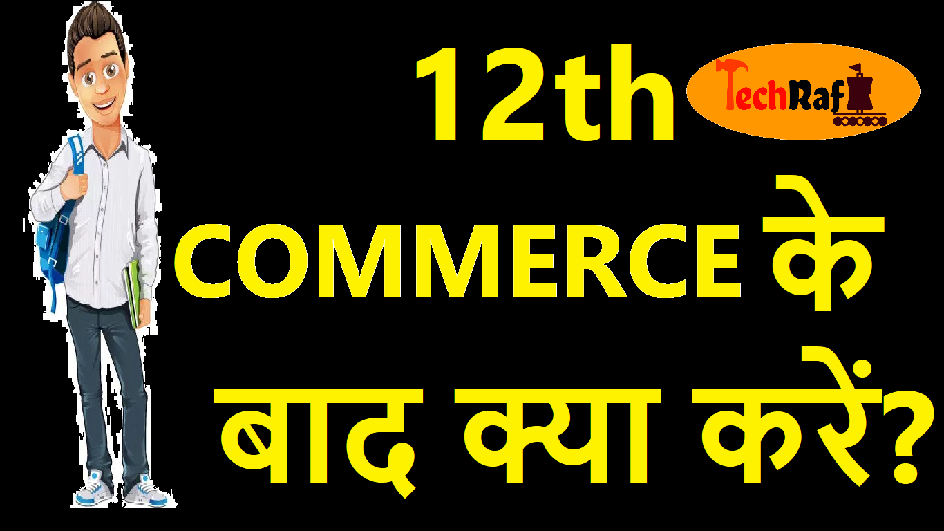 12th ke baad kya kare – Career Options after 12 commerce – career guidance