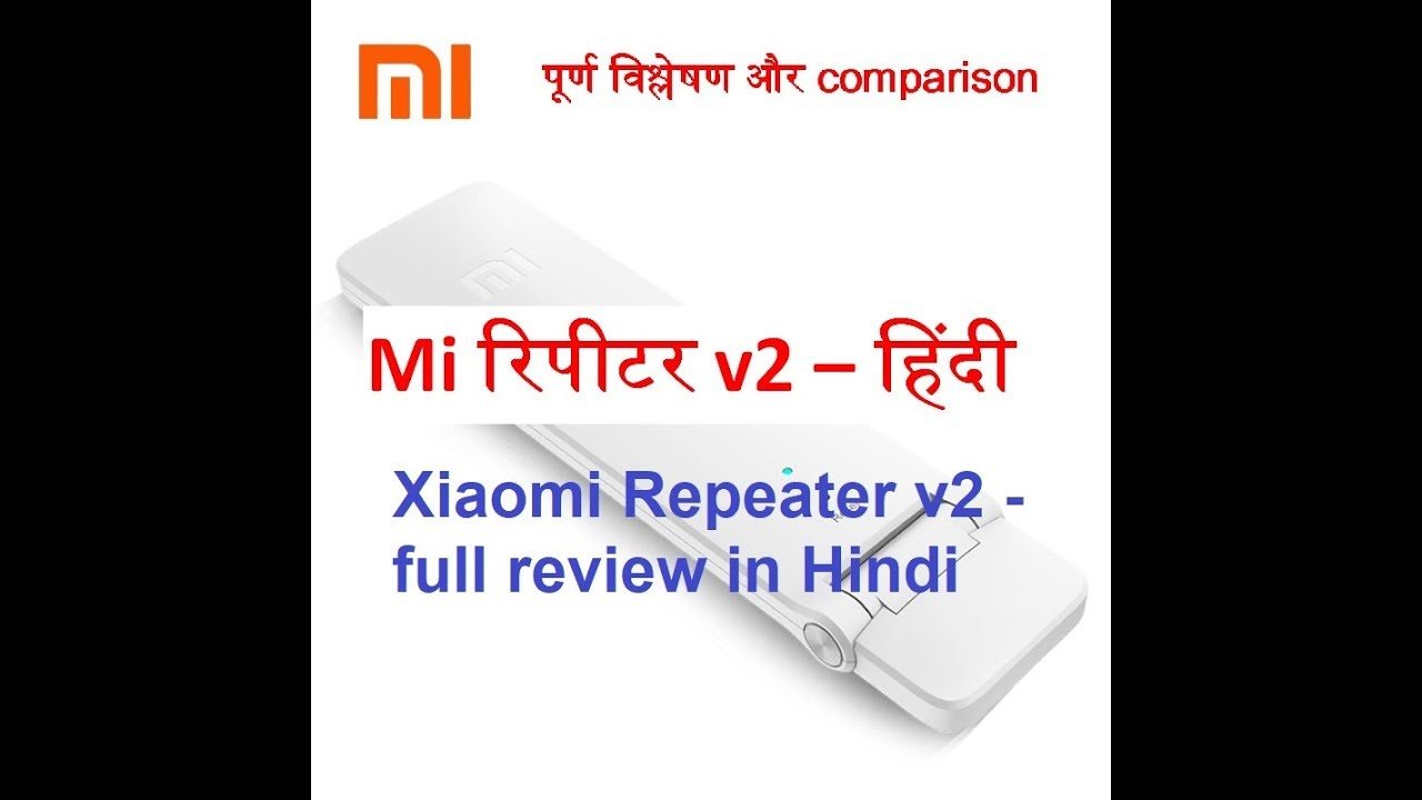 Mi Repeater 2 – (Hindi) full unboxing review and comparison with other routers / repeaters