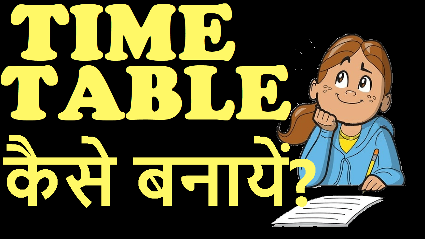 Study Time Table Kaise Banaye – How to make a timetable – 100% accurate time table