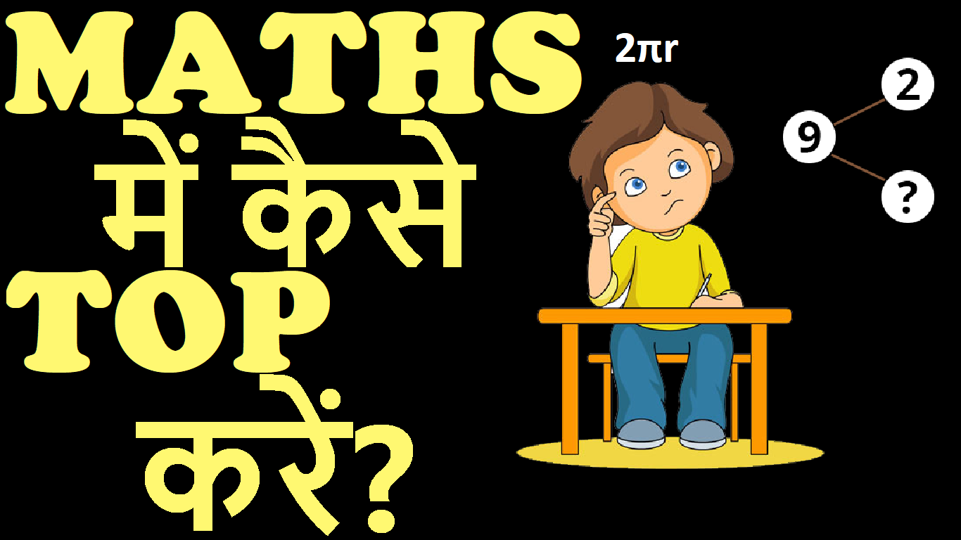 How to score good in maths exam – How to get success in maths – Maths sikhne ka tarika