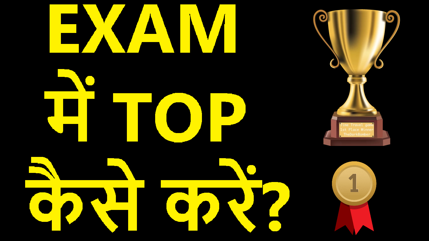 Exam me Top kaise kare – Smart Study Tips – First Kaise aaye – Board Top Kaise Kare