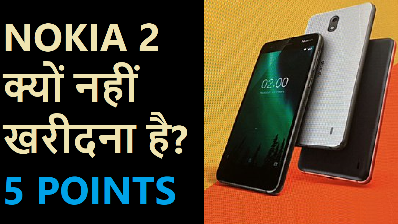 Nokia 2 top 5 problems hindi – Nokia 2 top 5 issues hindi