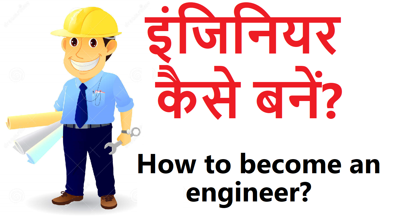 Engineer kaise bane – How to become an engineer