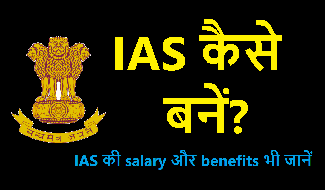 IAS Kaise Bane – How to become an IAS officer